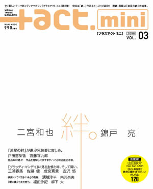 +act.mini vol.03