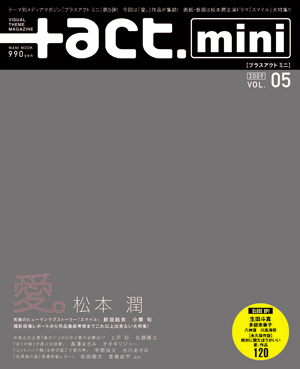 +act.mini vol.05