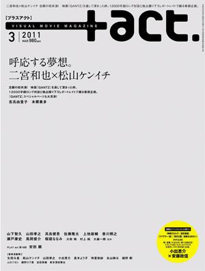+act. 2011年3月号