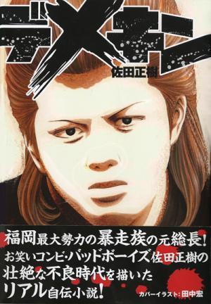 佐田正樹の画像 p1_23