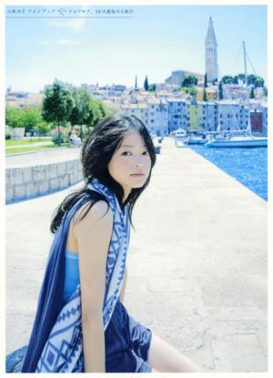 フォトブック『小林涼子~クロアチア、10代最後の小旅行~』での小林涼子の画像