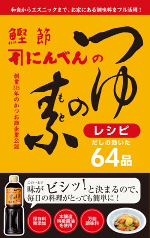 鰹節にんべんのつゆの素レシピ