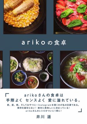 ワニブックス arikoの食卓