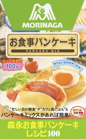 森永お食事パンケーキレシピ100