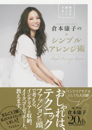 倉本康子の画像 p1_29