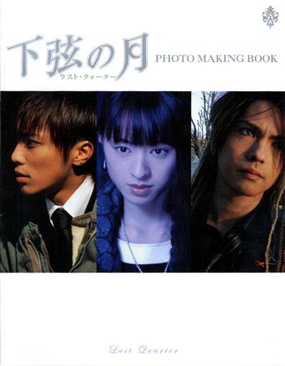 下弦の月〜ラスト・クォーター PHOTO MAKING BOOK