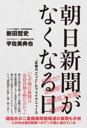 朝日新聞がなくなる日~〝反権力...