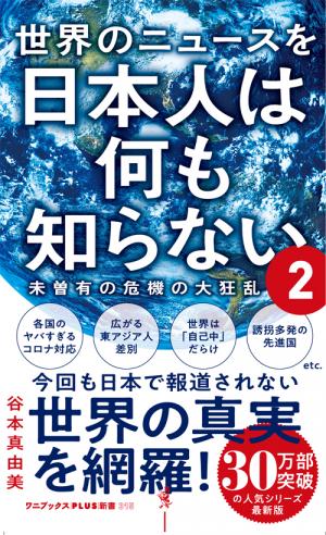 世界のニュースを日本人は何も知らない 2 未曽有の危機の大狂乱