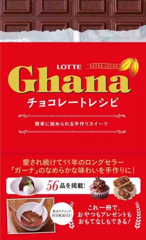 ガーナチョコレートレシピ ~簡単に始められる手作りスイーツ~