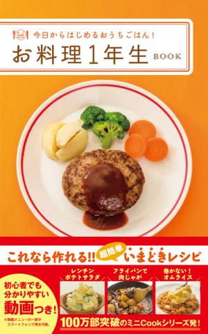 お料理1年生BOOK
