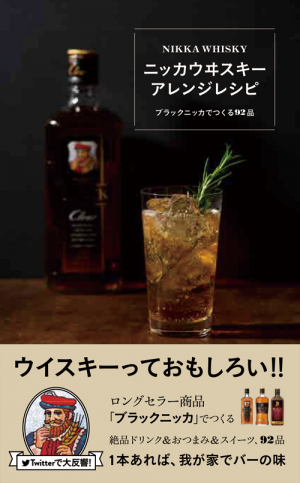 ニッカウヰスキー アレンジレシピ -ブラックニッカでつくる92品-