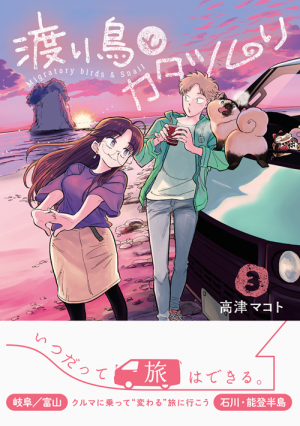 『渡り鳥とカタツムリ③』発売記念サイン本フェア開催!   ワニブックスオフィシャルサイト