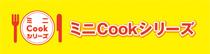 ミニCookシリーズ公式サイト